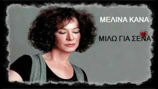 Μελίνα Κανά  - Μιλώ για σένα ( Lyrics )