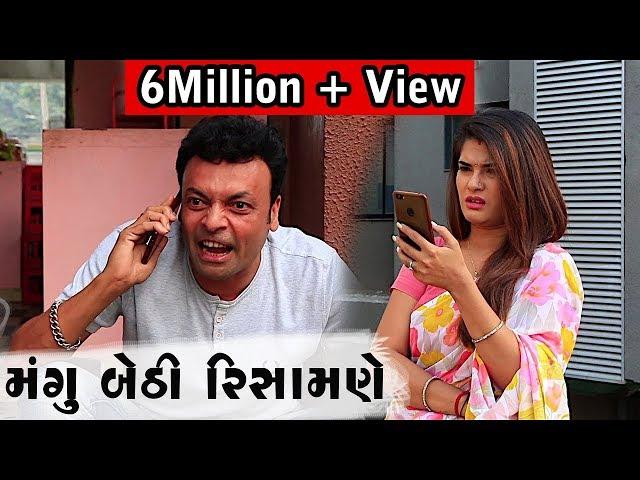 Mangu Bethi Risamne | Funny Comedy Video | Gujarati Jokes | Jitu | Mangu