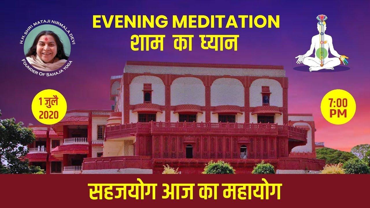 01 July  2020 | 07 PM | Evening Meditation | Pratishthan Pune