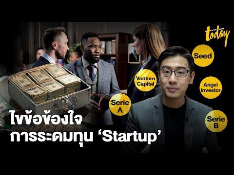 ไขข้อข้องใจการระดมทุน 'Startup' | BIZCUIT Ep.24 | workpointTODAY