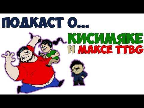 Подкаст о Кисимяке и Максе TTBG