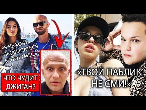 Что творится в семье Джигана и Самойловой? Инстасамка против Синяка