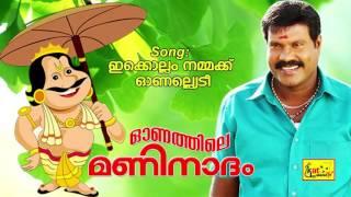 ഇക്കൊല്ലം നമ്മക്ക് | Onathile Maninadam | Hit Song Of Kalabavan Mani | Onapattu | Mani