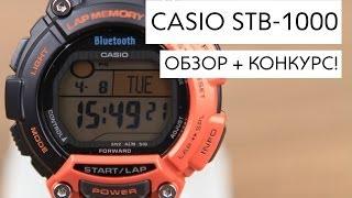 [Розыгрыш] Не только спортивные, а еще и умные! Обзор Casio STB-1000