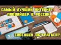 САМЫЙ ЛУЧШИЙ ИНТЕРНЕТ ПРОВАЙДЕР РОССИИ mp3