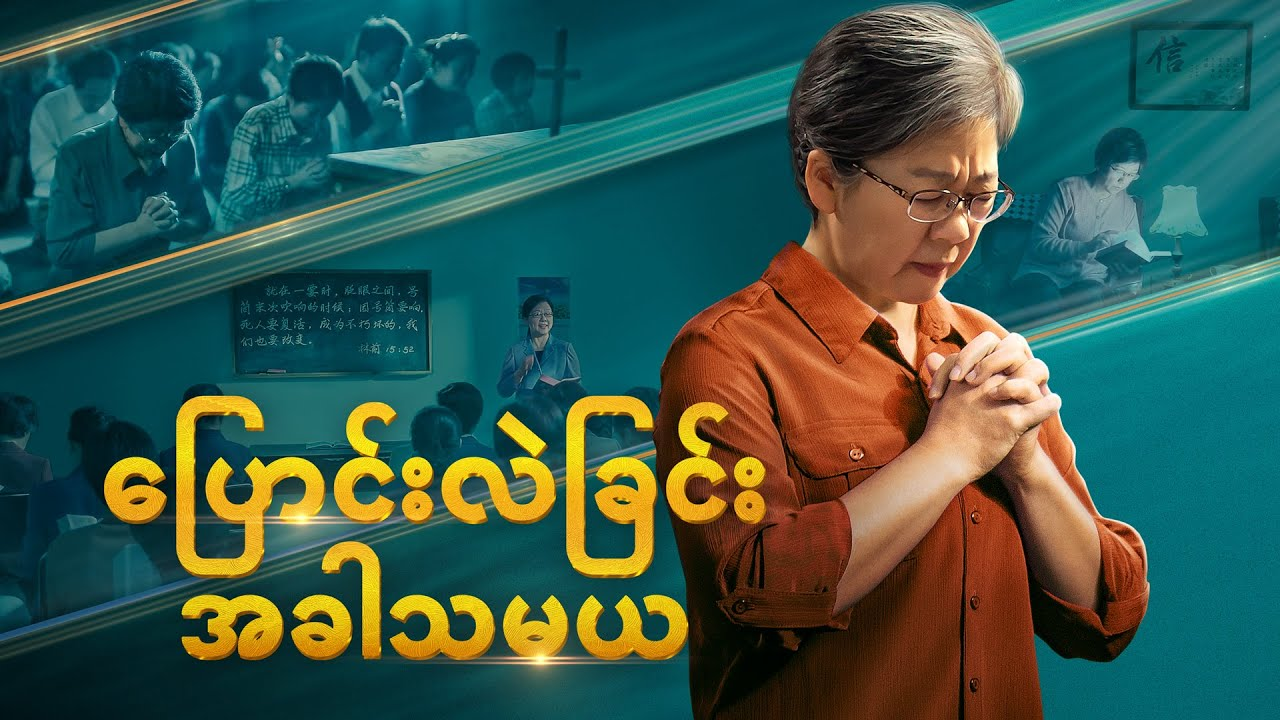 Movie Trailer (ပြောင်းလဲခြင်းအခါသမယ) Hear the Voice of God and Be Raptured to the Kingdom of Heaven