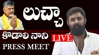 Kodali nani live   press meet jagan pawan kalyan chandrababu naidu