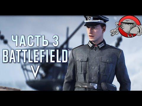 Battlefield 5 - ПОСЛЕДНЯЯ ВСТРЕЧА (Прохождение #3)