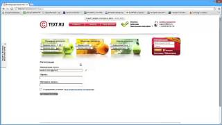 Регистрация на сайте Text.ru(, 2013-08-13T13:30:02.000Z)