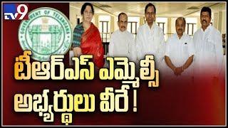 CM KCR announced TRS MLC candidates - TV9