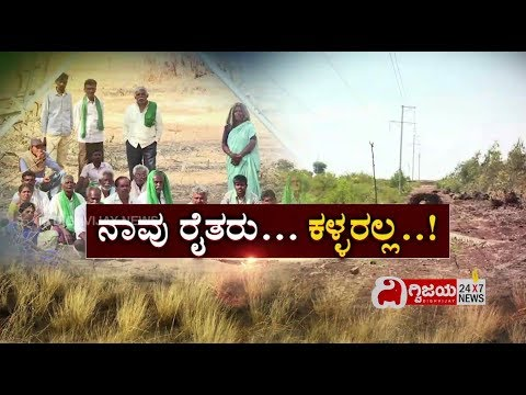 Tumkur: Power Production Company made fraud to Farmers - Part 01