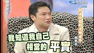 2005.06.15康熙來了完整版(第六季第44集) 奶油小生的耍帥世界-謝祖武