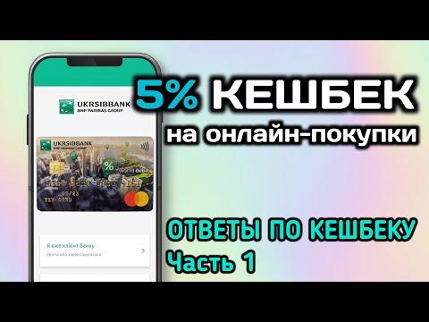 УкрСибБанк New Card
