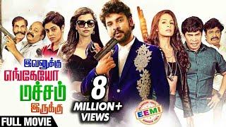 Evanukku Engeyo Macham Irukku  Full Movie | Vimal, Ashna Zaveri, Poorna | Latest Tamil Movie