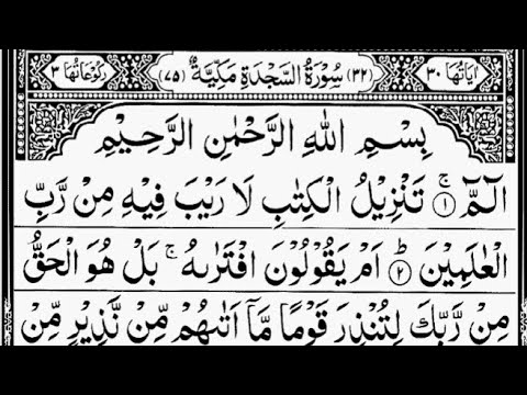 Surah As-Sajdah | By Sheikh Abdur-Rahman As-Sudais | Full With Arabic Text (HD) | 32سورۃالسجدۃ۔