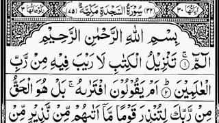 Surah As-Sajdah   By Sheikh Abdur-Rahman As-Sudais   Full With Arabic Text (HD)   32سورۃالسجدۃ۔