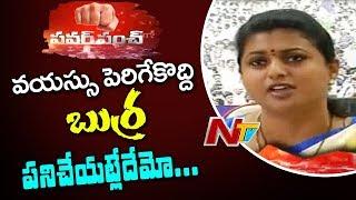 MLA Roja Satirical Comments on TDP Leader Yanamala Rama Krishnudu | TDP Vs YSRCP | Power Punch | NTV