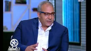بيومى فؤاد: تقييمي لمسلسل'الأسطورة' كان خاطئا واعتذرت لرمضان.. فيديو