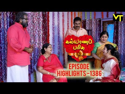 Kalyanaparisu Tamil Serial Episode 1386 Highlights on Vision Time. Let's know the new twist in the life of  Kalyana Parisu ft. Arnav, srithika, SathyaPriya, Vanitha Krishna Chandiran, Androos Jesudas, Metti Oli Shanthi, Issac varkees, Mona Bethra, Karthick Harshitha, Birla Bose, Kavya Varshini in lead roles. Direction by AP Rajenthiran  Stay tuned for more at: http://bit.ly/SubscribeVT  You can also find our shows at: http://bit.ly/YuppTVVisionTime    Like Us on:  https://www.facebook.com/visiontimeindia
