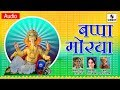 Bappa Morya - Ganesha Song - Sumeet