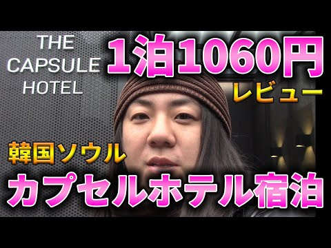 【安宿】韓国・ソウルの1泊1,060円のカプセルホテルが意外と快適だった!!【宿泊レビュー】