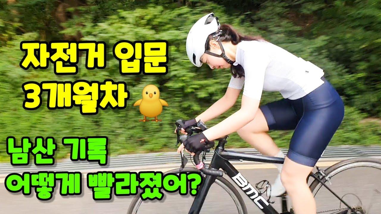 그녀의 열정을 보았다. 자전거 입문 3개월차 얼마나 빨라졌을까? 남산PR도전