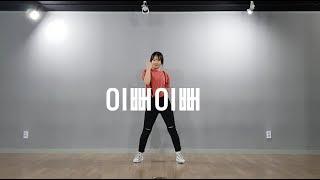 프로듀스X101(produceX101) - 이뻐이뻐(Pretty girl) 안무 커버 거울모드 (dance cover mirrored mode)