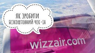 Чек-ін на сайті Wizz Air або Як безкоштовно зареєструватися на рейс за 2 доби до вильоту