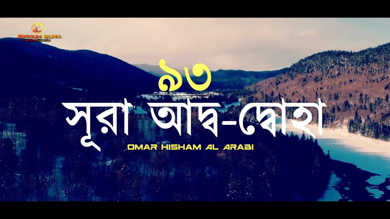 সূরা, আদ-দুহা বাংলা উচ্চারণ সহ।  Sura Addh-Duha Bangla uccharonsoh(128k)