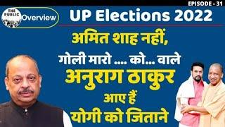 UP Election 2022: Amit Shah dropped, Anurag Thakur & Pradhan sent to help Yogi Adityanath   Overview