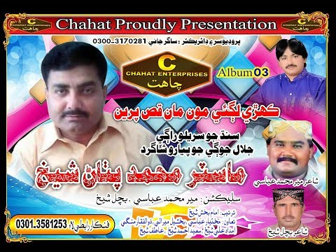 ali ali kar by m pathan shaikh new eid album chahat enterprises 2018
