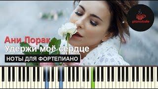 Ани Лорак - Удержи мое сердце НОТЫ & MIDI | КАРАОКЕ | PIANO COVER