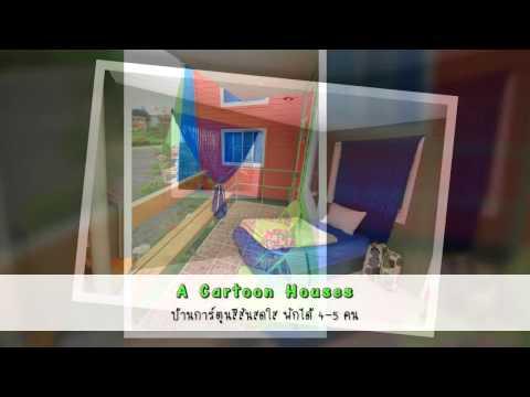 A HOUSES HOMESTAY : เอ เฮ้าส์ โฮมสเตย์ ที่พัก ปากช่อง เขาใหญ่