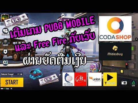 วิธีเติมเงิน PUBG Mobile ในประเทศลาว   เติมเงินเกม ในปี 2021 ล่าสุด   ວິທີການຕື່ມເງິນເກມໃນລາວ