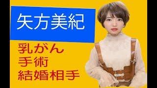 Japan News: 元SKE48のメンバーとして活躍していた矢方美紀さんが乳がん...