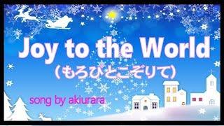 クリスマスソング - もろびとこぞりて Joy To The World
