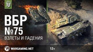 Взлеты и падения. Моменты из World of Tanks. ВБР №75