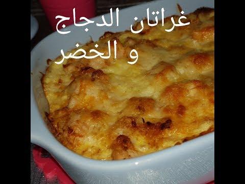 مطبخ-ام-وليد-غراتان-الدجاج-و-الخضر-السريع