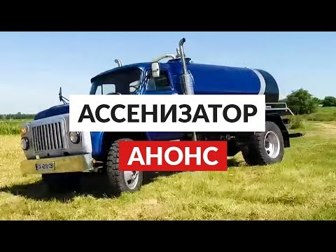 Машина, созданная для того, чтобы качать говно. Ассенизатор ГАЗ-53