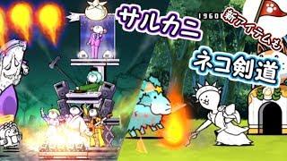 1. 爆音楽奏サルカニヘヴン→超音楽奏サルカニフェス 2. ネコ剣道→自由の...