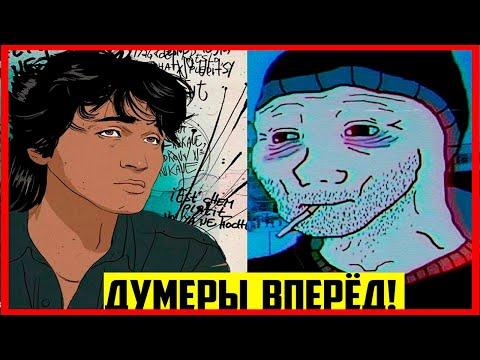 ВИКТОР ЦОЙ  - отец Пост панк музыки в России Doomer music - Видео онлайн