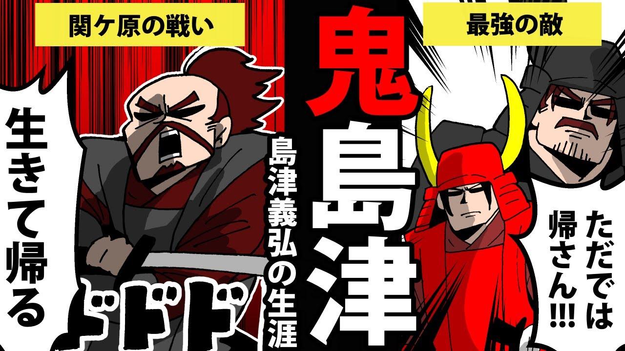【漫画】島津義弘の生涯~鬼島津と呼ばれた男~【日本史マンガ動画】
