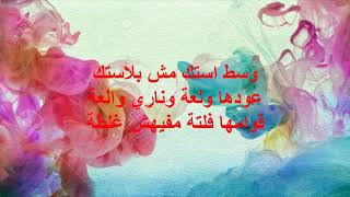 Mahmoud El Lithy - Bonbonaya/بونبوناية (Lyrics)