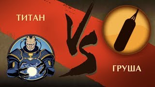 Shadow Fight 2 - Титан vs Груша!