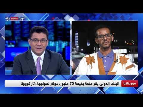 موريتانيا.. البنك الدولي يقر منحة بقيمة 70 مليون دولار لمواجهة آثار كورونا | نافذة مغاربية  - نشر قبل 8 ساعة