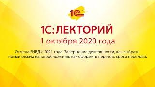1C:Лекторий 01.10.20 Отмена ЕНВД с 2021 года.
