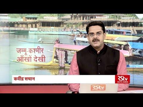 Desh Deshantar: जम्मू-कश्मीर : आँखों देखी | Jammu-Kashmir: Aankhon Dekhi