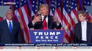 ترامب.. وجه مختلف للرئاسة الأميركية