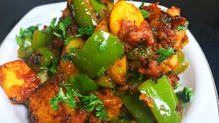 शिमला मिर्च आलू की टेस्टी सूखी सब्ज़ी| Shimla Mirch aur Aloo recipe in Hindi | Capsicum Potato recipe