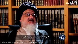 خلاف المرجع السيد الميلاني و العلامة كاشف الغطاء حول الوحدة الاسلامية | مقابلة آية الله الميلاني